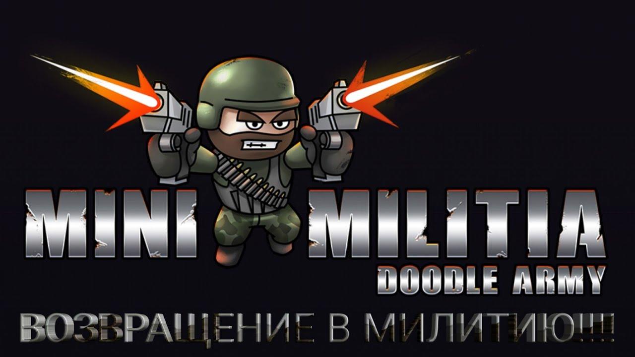 мини милита