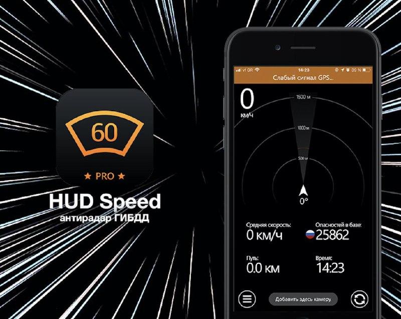 hud speed pro антирадар apk