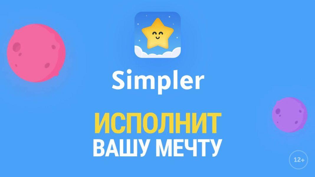 Simpler Premium