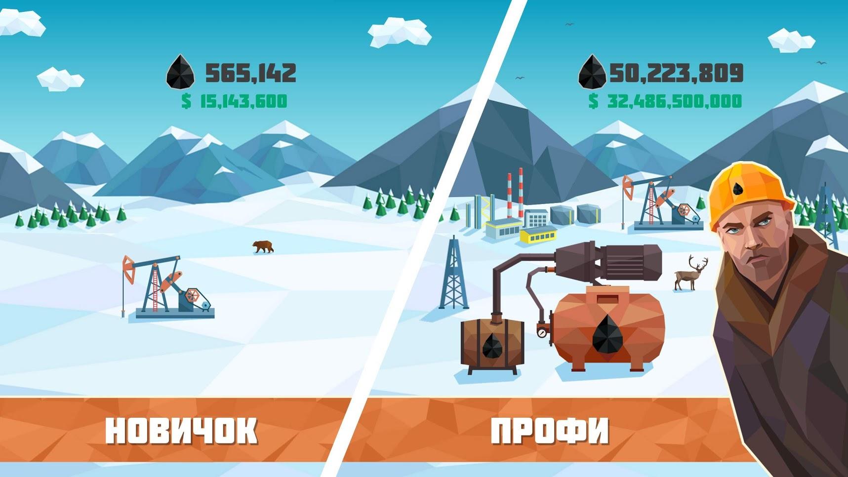скачать взломанную игру нефтяной магнат