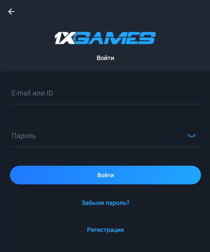 Регистрация в 1xGames