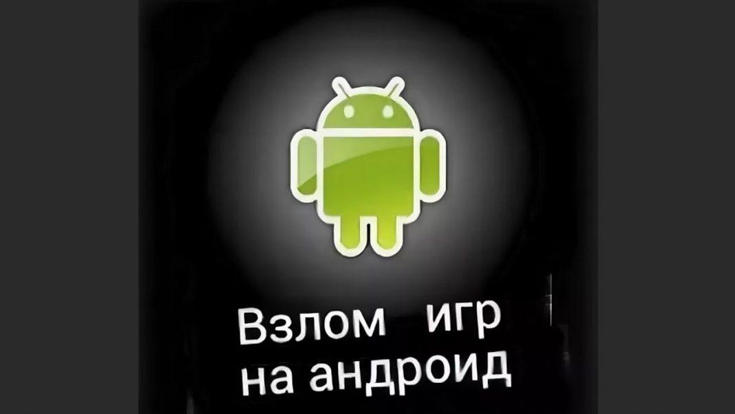 Взлом онлайн Андроид игр