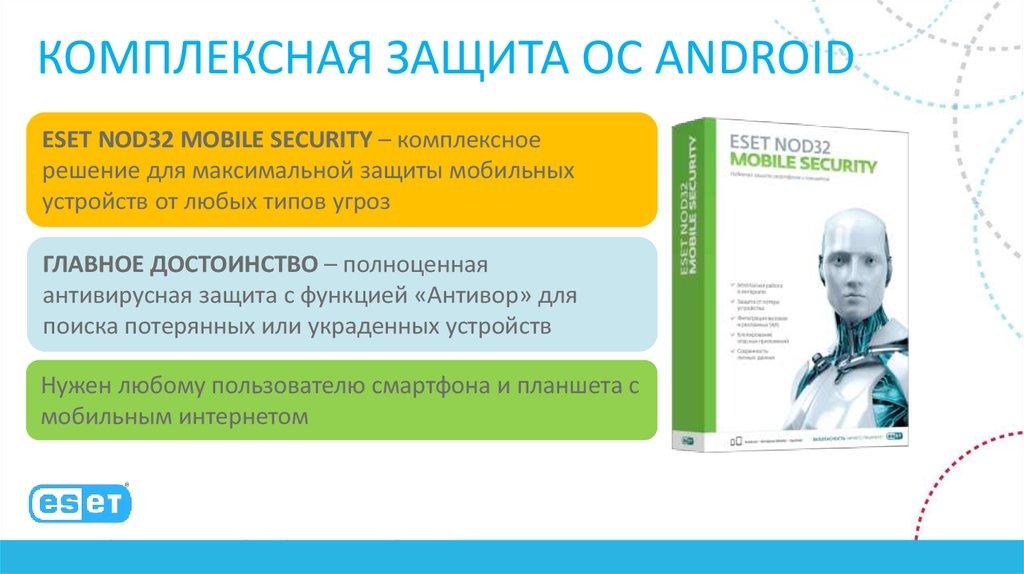 скачать eset mobile security для android