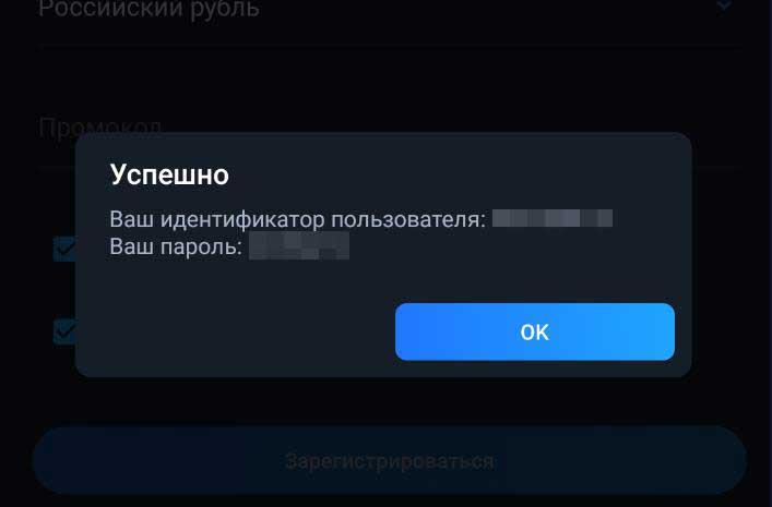 успешная регистрация в Android приложении