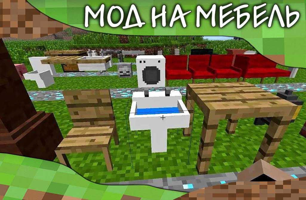Мод на мебель для Minecraft